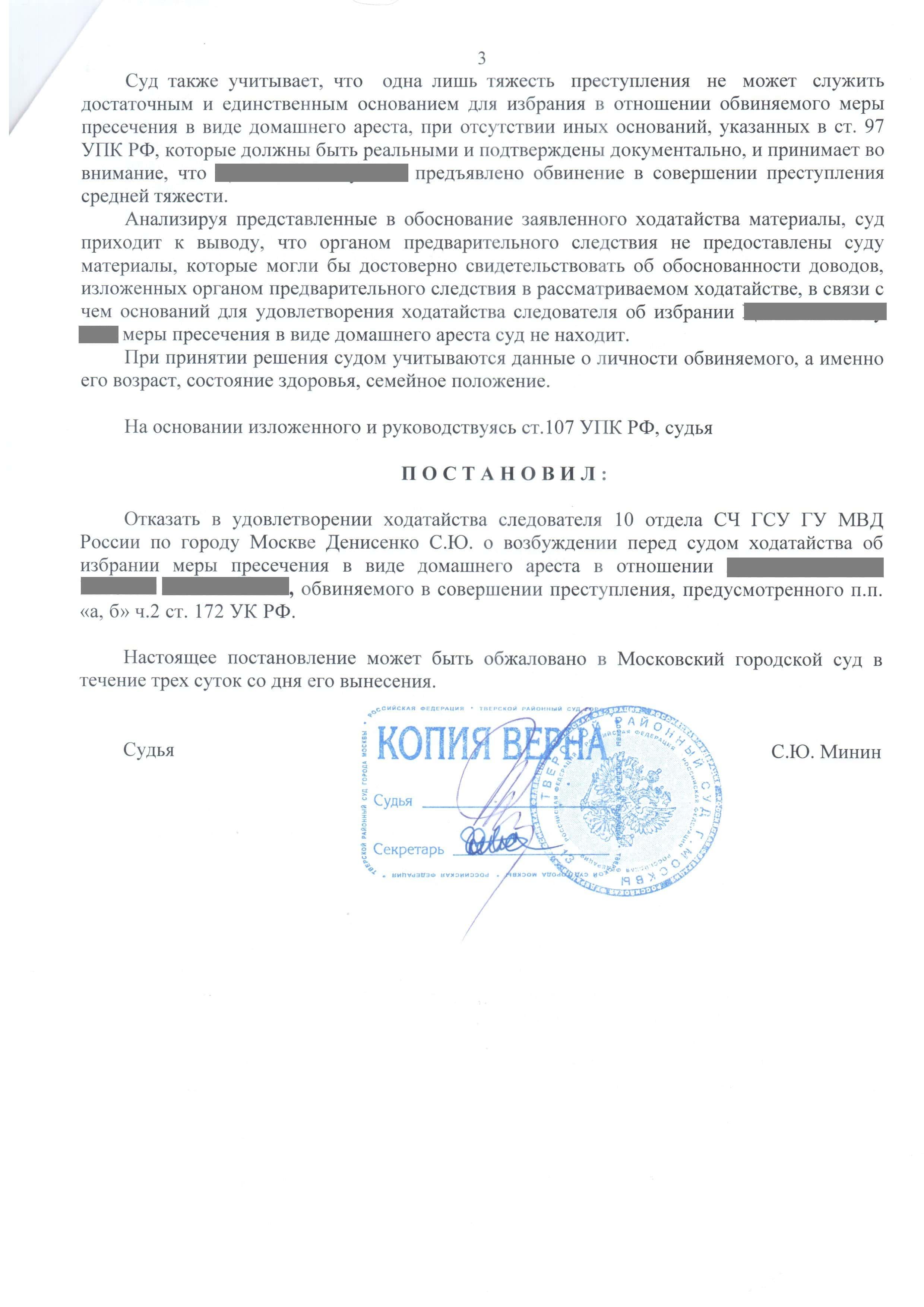 судебная практика 172 ук рф