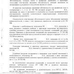 апелляция (4)