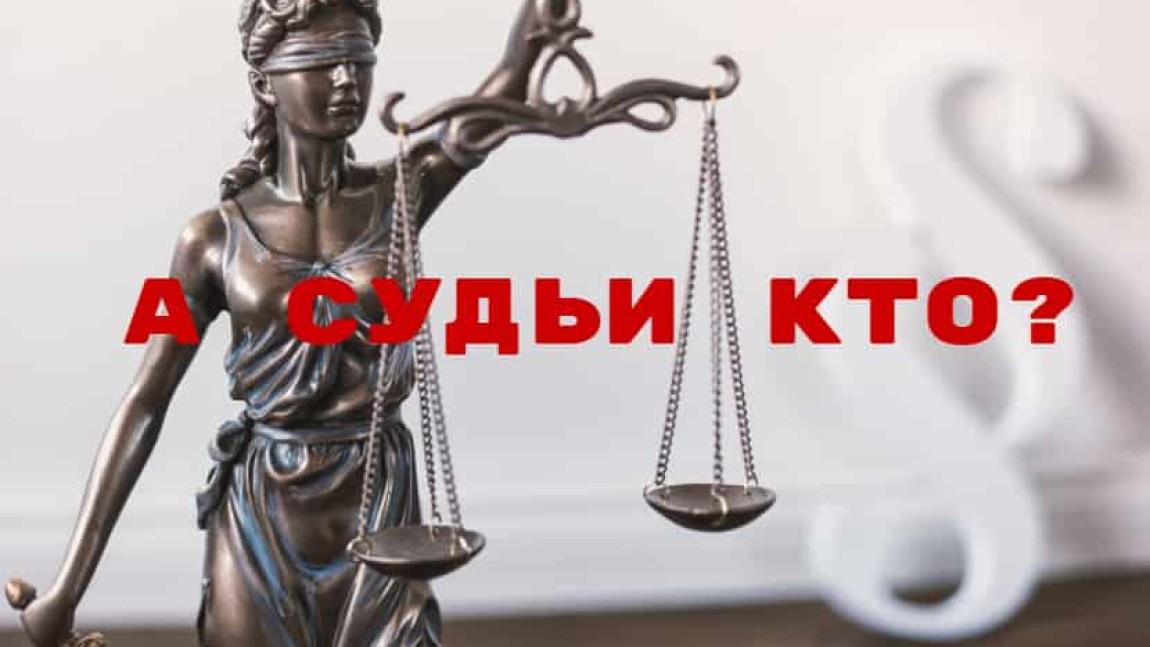 Отвод судьи